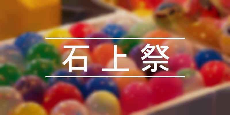 石上祭 2021年 [祭の日]