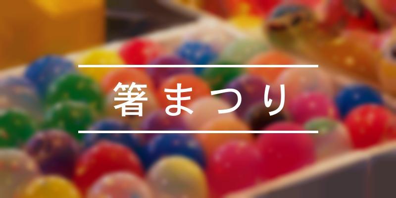 箸まつり 2021年 [祭の日]