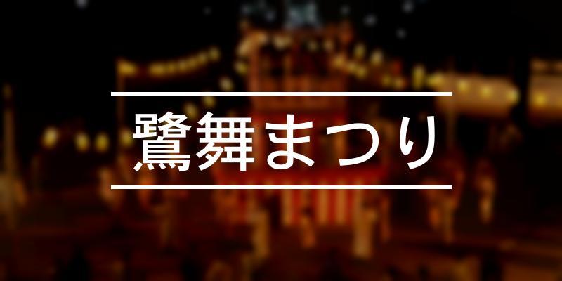 鷺舞まつり 2020年 [祭の日]
