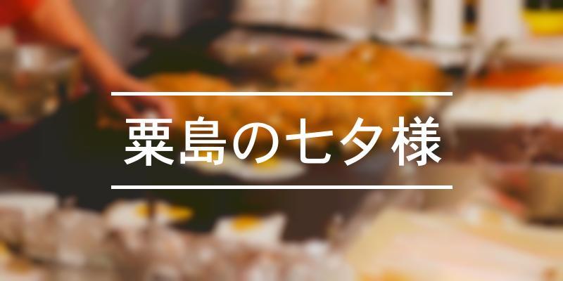 粟島の七夕様 2021年 [祭の日]