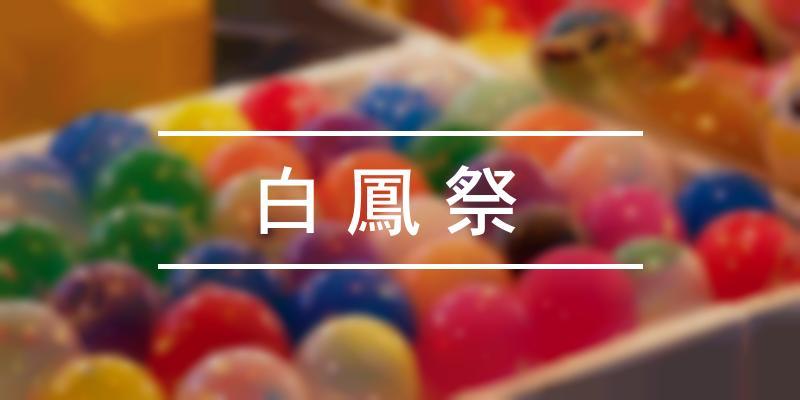 白鳳祭  2021年 [祭の日]