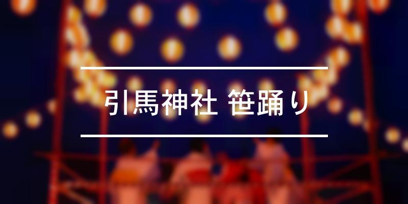 引馬神社 笹踊り 2020年 [祭の日]