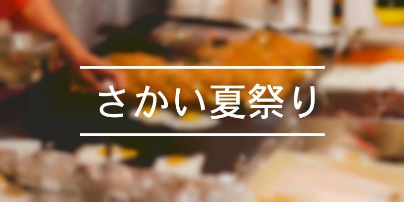 さかい夏祭り 2021年 [祭の日]