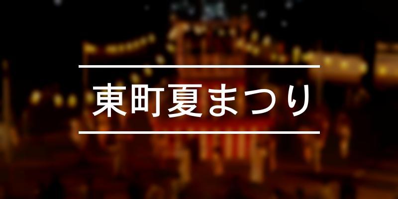 東町夏まつり 2021年 [祭の日]
