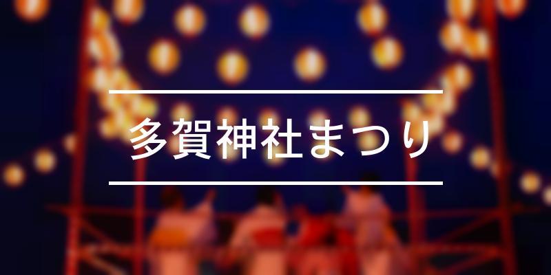多賀神社まつり 2021年 [祭の日]