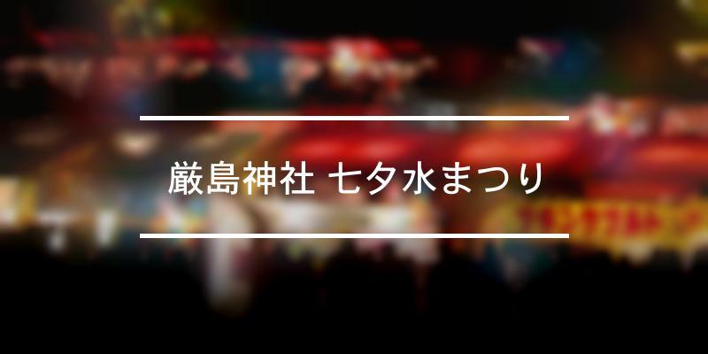 厳島神社 七夕水まつり 2021年 [祭の日]
