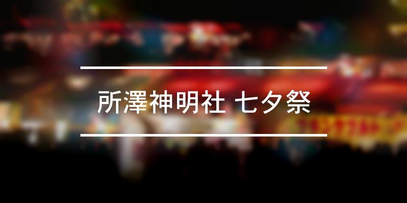 所澤神明社 七夕祭 2021年 [祭の日]