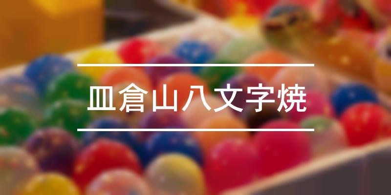 皿倉山八文字焼 2020年 [祭の日]
