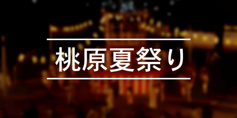 桃原夏祭り 2021年 [祭の日]