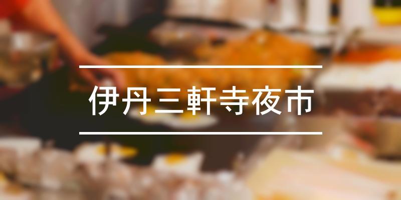 伊丹三軒寺夜市 2021年 [祭の日]