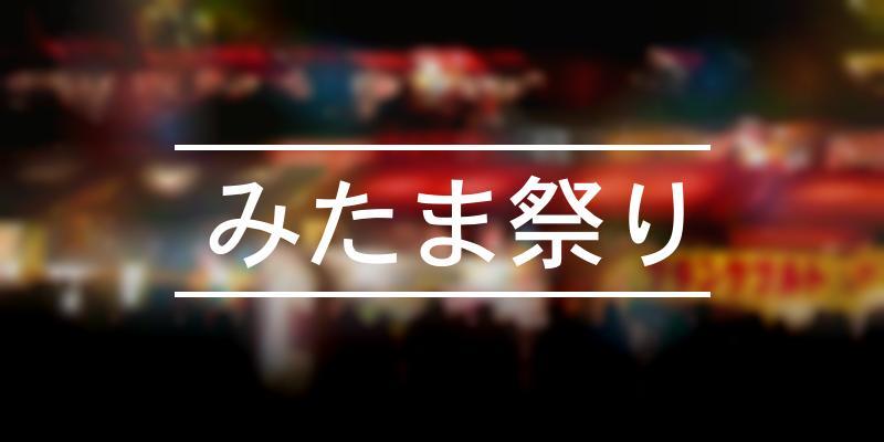 みたま祭り 2020年 [祭の日]