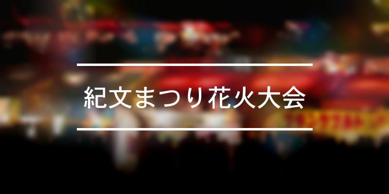 紀文まつり花火大会 2021年 [祭の日]