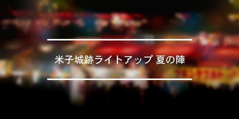 米子城跡ライトアップ 夏の陣 2020年 [祭の日]