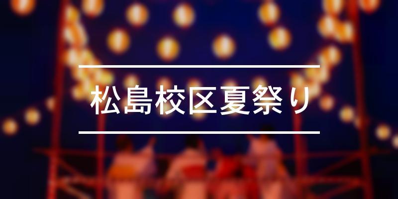 松島校区夏祭り 2020年 [祭の日]