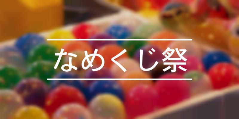 なめくじ祭 2020年 [祭の日]