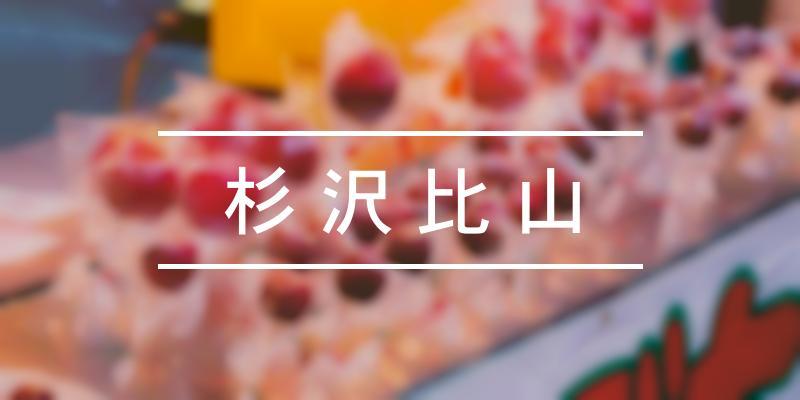 杉沢比山 2021年 [祭の日]