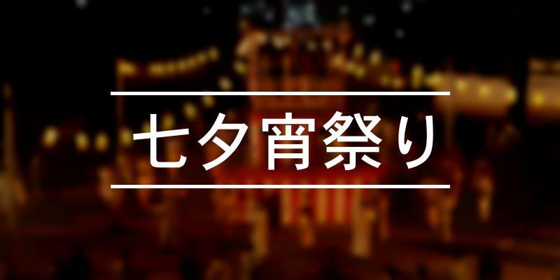 七夕宵祭り 2021年 [祭の日]
