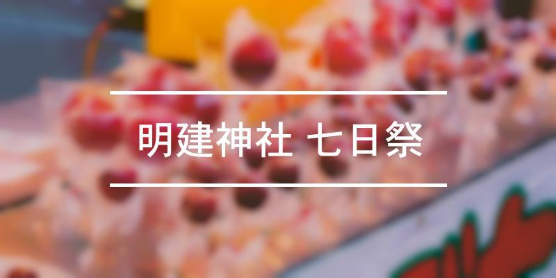 明建神社 七日祭 2021年 [祭の日]