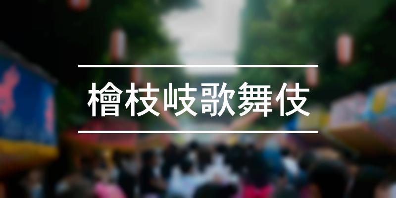 檜枝岐歌舞伎 2021年 [祭の日]