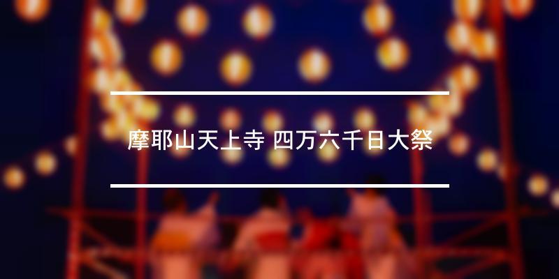 摩耶山天上寺 四万六千日大祭 2020年 [祭の日]