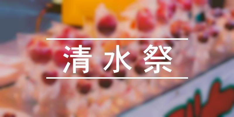 清水祭 2021年 [祭の日]