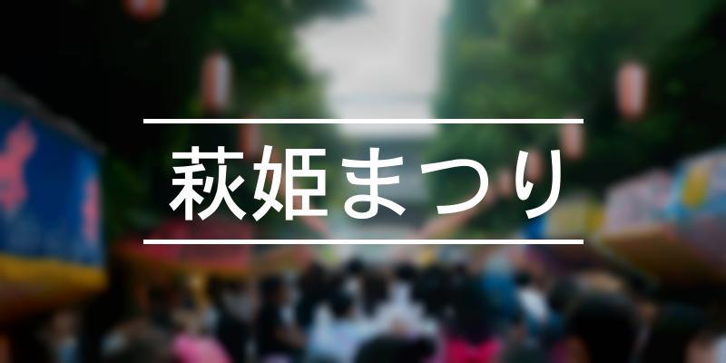 萩姫まつり 2021年 [祭の日]