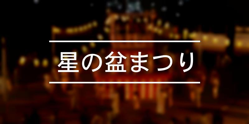 星の盆まつり 2020年 [祭の日]