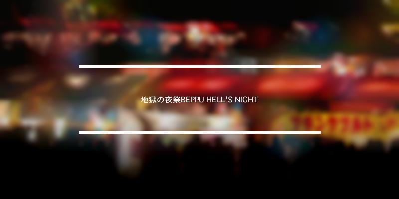 地獄の夜祭BEPPU HELL'S NIGHT 2021年 [祭の日]