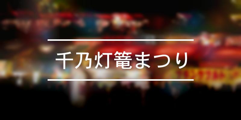 千乃灯篭まつり 2020年 [祭の日]