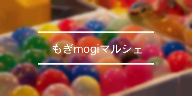 もぎmogiマルシェ 2021年 [祭の日]