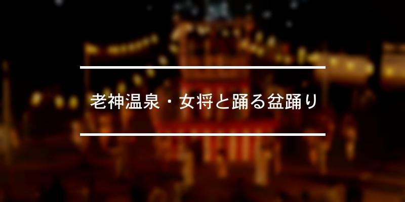 老神温泉・女将と踊る盆踊り 2020年 [祭の日]