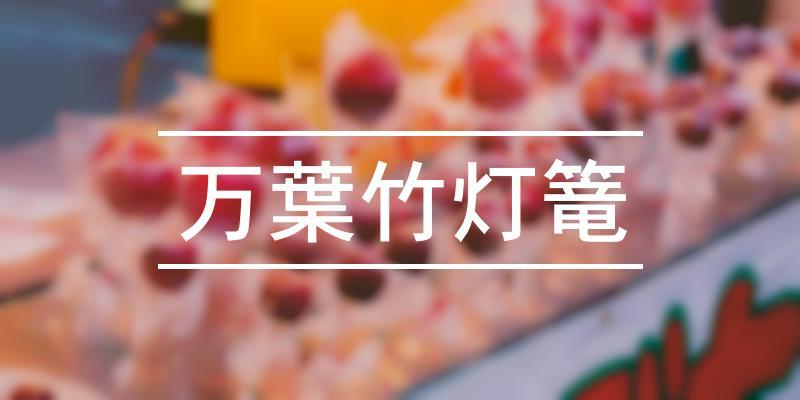 万葉竹灯篭 2021年 [祭の日]