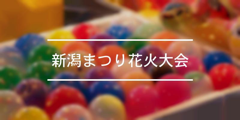 新潟まつり花火大会 2021年 [祭の日]