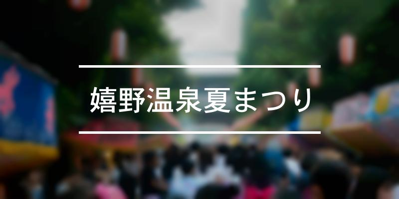 嬉野温泉夏まつり 2021年 [祭の日]