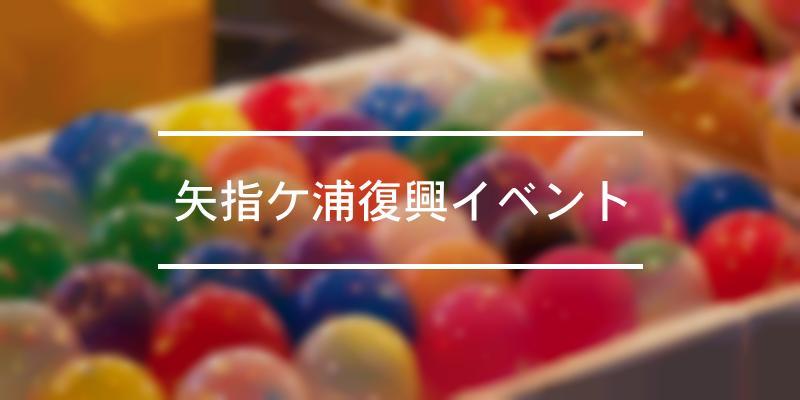 矢指ケ浦復興イベント 2021年 [祭の日]