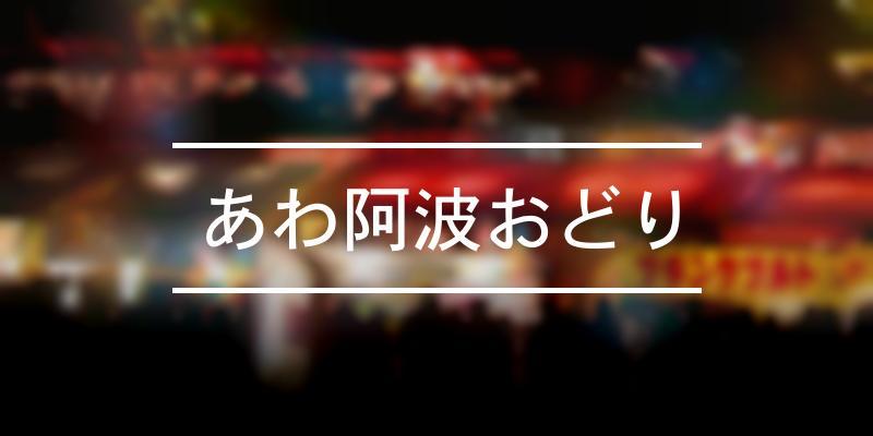 あわ阿波おどり 2021年 [祭の日]