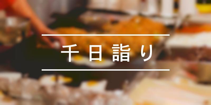 千日詣り 2021年 [祭の日]