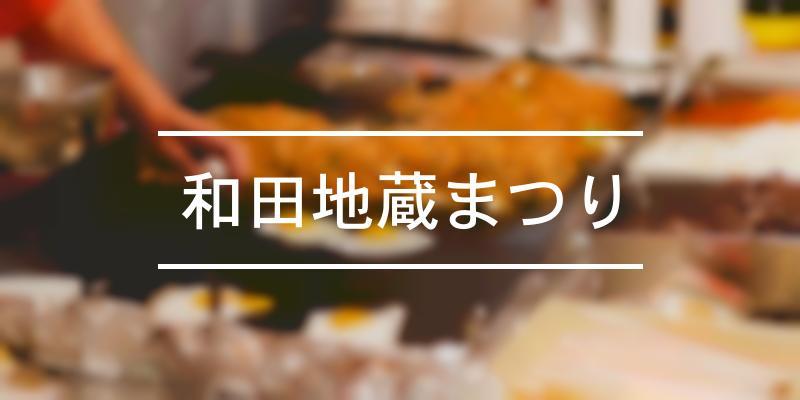 和田地蔵まつり 2021年 [祭の日]