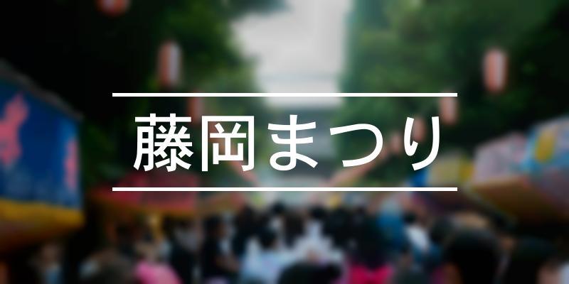 藤岡まつり 2021年 [祭の日]
