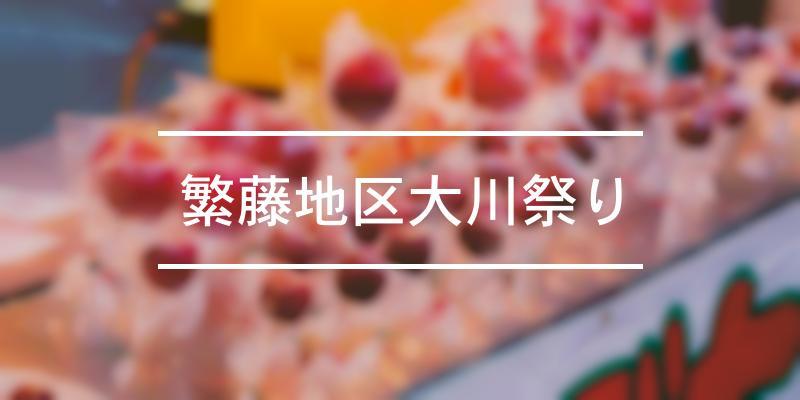 繁藤地区大川祭り 2021年 [祭の日]