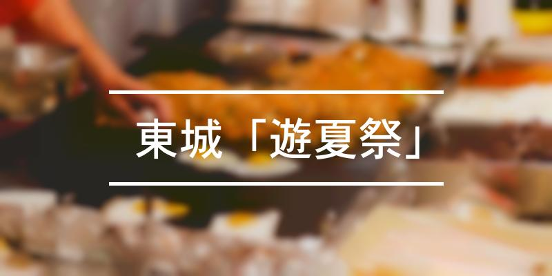 東城「遊夏祭」 2021年 [祭の日]