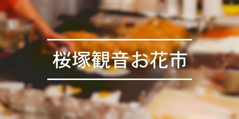 桜塚観音お花市 2021年 [祭の日]