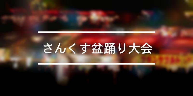 さんくす盆踊り大会 2021年 [祭の日]