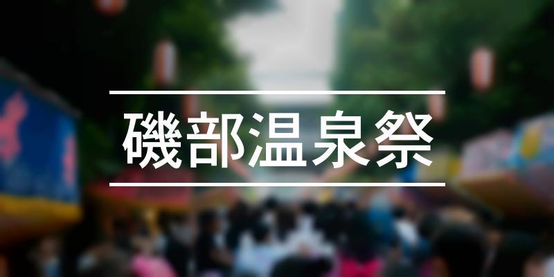 磯部温泉祭 2021年 [祭の日]