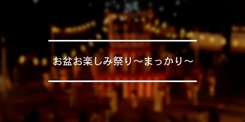 お盆お楽しみ祭り~まっかり~ 2021年 [祭の日]