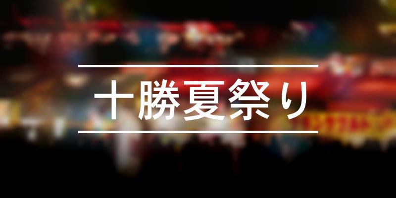 十勝夏祭り 2020年 [祭の日]