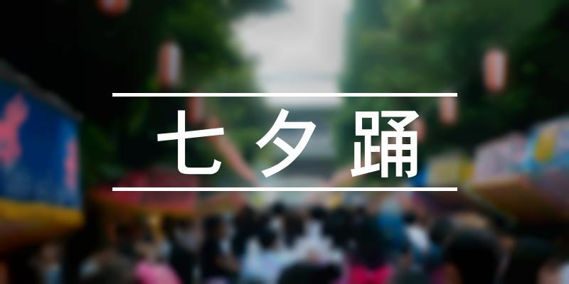 七夕踊 2021年 [祭の日]