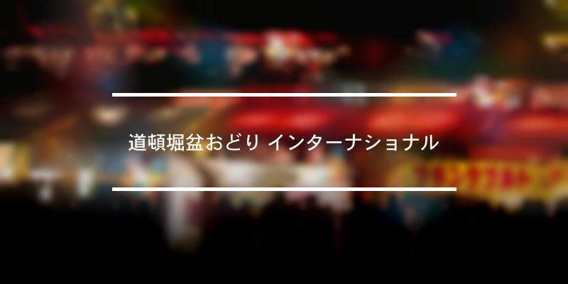 道頓堀盆おどり インターナショナル 2021年 [祭の日]