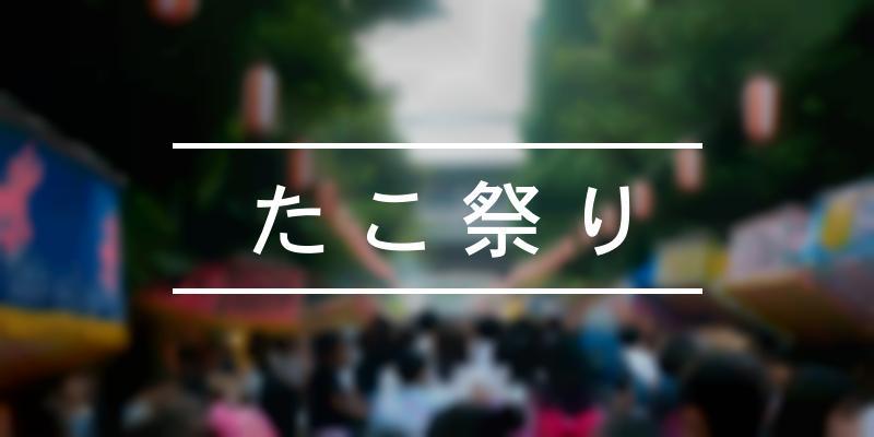 たこ祭り 2021年 [祭の日]