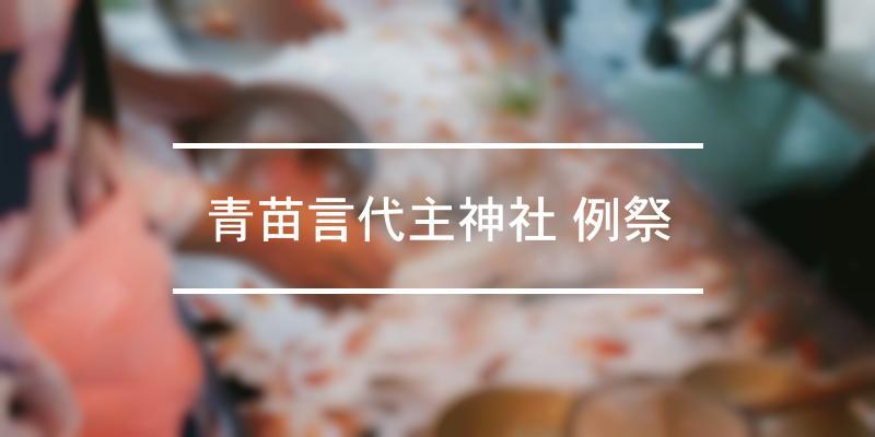 青苗言代主神社 例祭 2021年 [祭の日]